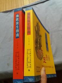 佛教放生指南:佛教放生动物图册【上下册】【内页无字迹勾画】品好