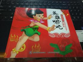新春手绘故事珍藏版:英雄哪咤