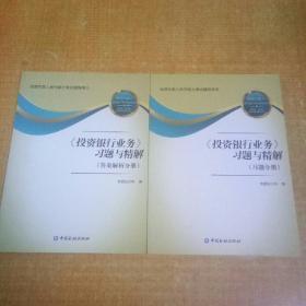 《投资银行业务》习题与精解 (答案解析分册)(习题分册)两册全