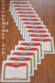 《文革刚结束时期空白老喜报》16张(重样的,印有毛主席、华主席军装像,8开纸)。