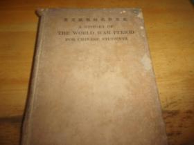 英文欧战时代世界史