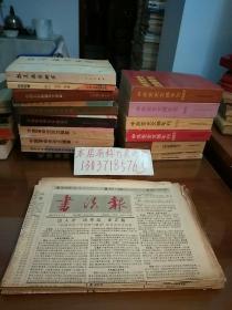 《书法报》1989——1991年共17份合售(7——9品)