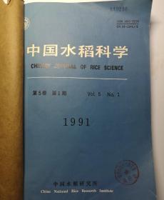 中国水稻科学(季刊)  1991年(1-4)期  合订本  (馆藏)