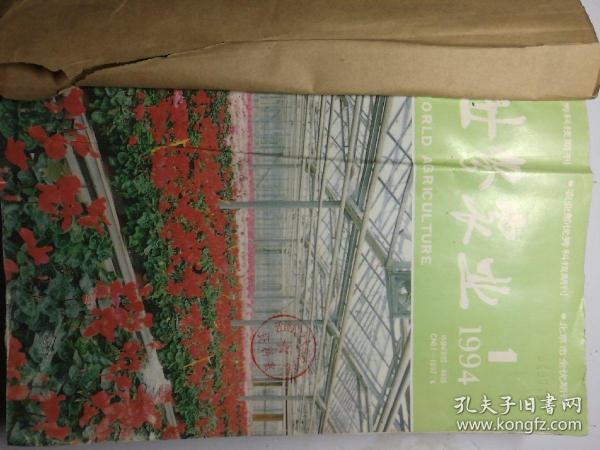 世界农业(月刊)  1994年(1-12)期  合订本  (馆藏)