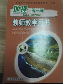 高中地理必修第一册教师教学用书