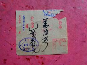 1950年11月2日 富阳 元和酱园发奉单(菜油弍斤)