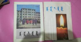 蒙文:内蒙古教育1985.7期、1988.9期共2册合售 8品