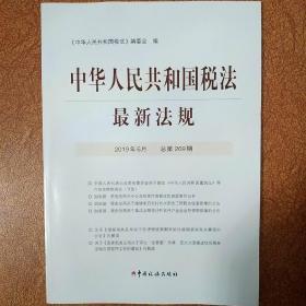 中华人民共和国税法最新法规2019年6月(总第269期)