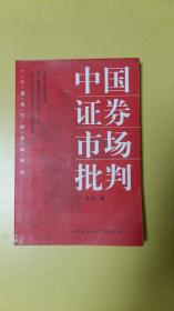 中国证券市场批判(内页近十品)