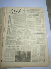 人民日报1988年3月7日