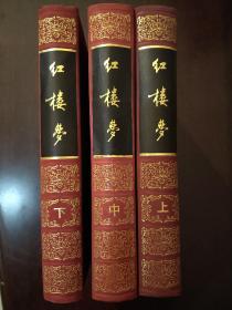 《红楼梦》。精装三册全。烫金字,带书衣。名人藏书品相好。1982年一版一印。