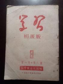 学习初级版(1951年,第一卷第八期)