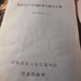 食品生产实用技术与配方手(熟肉制品分册)