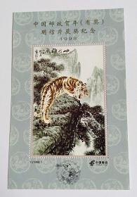 1998年中国邮政贺年有奖明信片获奖纪念张