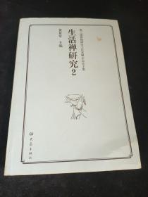 第三届黄梅禅宗文化高峰论坛论文集:生活禅研究(2)