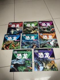 探索与发现 科幻故事系列 恐龙(全8册)没勾画 有两本书脊有点破损