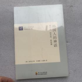 韩国人的神话:那对面,那里面,那深渊—东亚人文100丛书