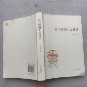 社与中国上古神话