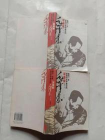 军事家毛泽东:我的一生是在打仗中度过的(上下卷)