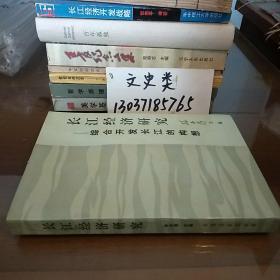 长江经济研究——综合开发长江的构想(包正版现货无写划)