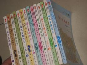 语文主题学习六年级  14本全  包快递费