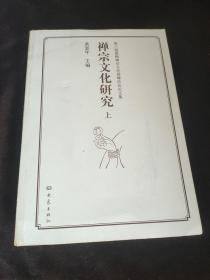 禅宗文化研究
