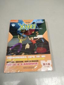 领先阅读.X计划(学生包)(6)(点读版)全新有塑封
