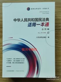 《中华人共和国民法典适用一本通(合同编)》