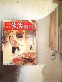 三联生活周刊 2016年 第5、6期合刊