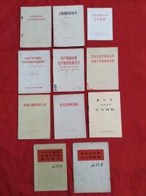 文革小册书11本合售(64开)
