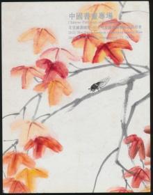2011年诚灏国际2011年首届书画艺术品拍卖图录:《中国书画专场》(16开·222件拍品·1.4公斤)