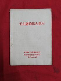 毛主席的伟大指示(1966年,64开)