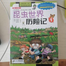昆虫世界历险记(3册)我的第一本科学漫画书