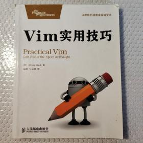 Vim实用技巧