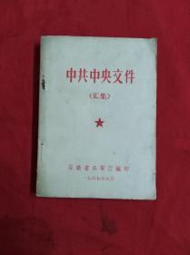 中共中央文件(汇集)(1967年,64开)