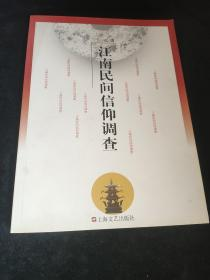 江南民间信仰调查