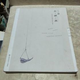 云·禅·画:中国百幅名联中的养心禅术(附一书签)