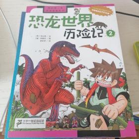 恐龙世界历险记  我的第一本科学漫画书