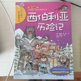西伯利亚历险记  我的第一本科学漫画书