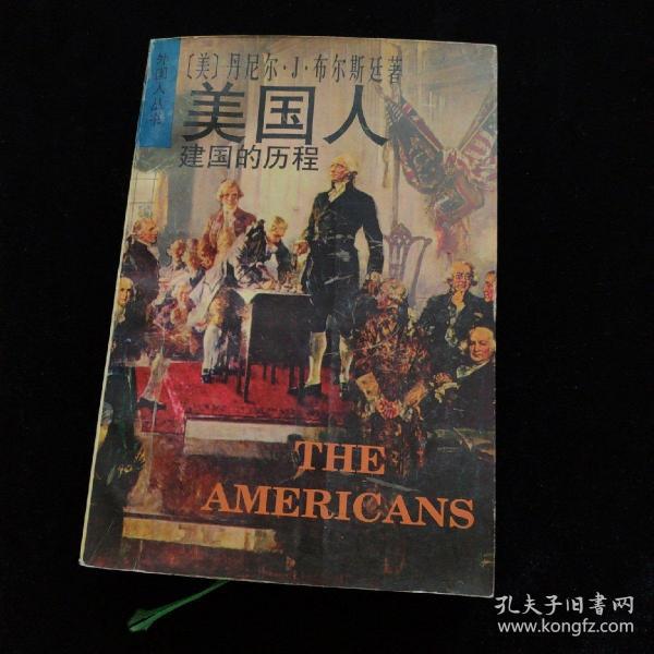 美国人--建国的历程
