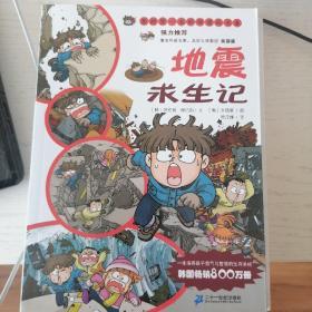 我的第一本科学漫画书:地震求生记