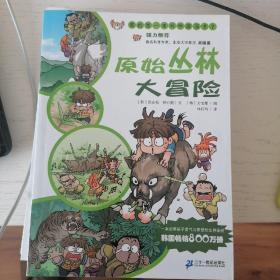 原始丛林大冒险  我的第一本科学漫画书