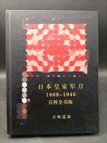 吉姆道森著《日本皇家军刀》1868-1945百科全书版