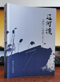 辽河渡:1931—1945