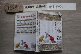 国学经典教育 第2课堂 三字经(插图版)