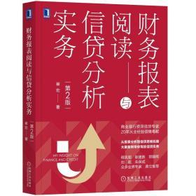 財務報表閱讀與信貸分析實務(第2版) 財政金融 崔宏