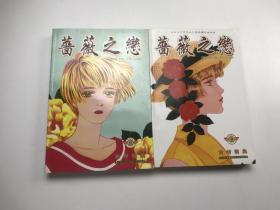 蔷薇之恋 1,2两本合售 带光盘