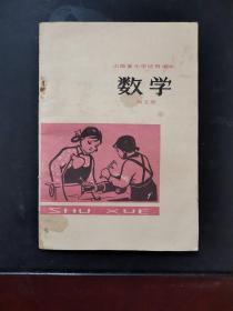 文革课本 山西省小学试用课本 数学 第五册(无笔记)有毛主席语录