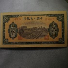 第一套人民币 伍拾元纸币 编号5837065