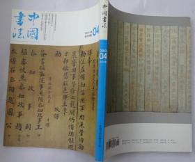 中国书法2013年第04期( 总第240期)